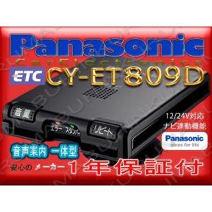 ETC-CY-ET809D