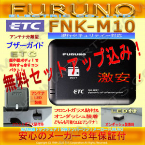 etc-outlet-fnk-m10t-ws-free