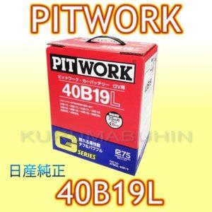 batt-pit-40b19L-2pc-free