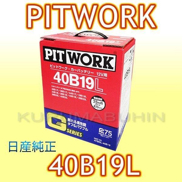 batt-pit-40b19l-3pc-free