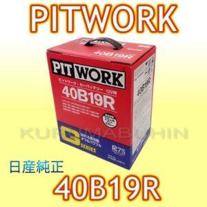 batt-pit-40b19r-2pc-free