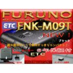 etc-outlet-fnk-m09t-free