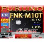 etc-outlet-fnk-m10t-free