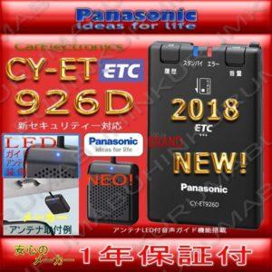 etc-cy-et926d-wo-free