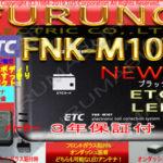 etc-fnk-m10t