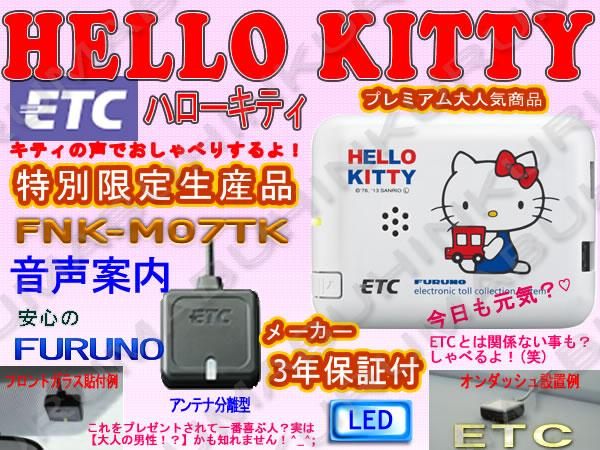 etc-furuno-fnk-m07tkw-free